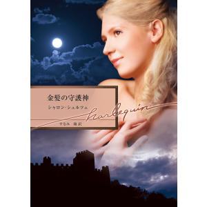 金髪の守護神 電子書籍版 / シャロン・シュルツェ 翻訳:すなみ翔 ebookjapan