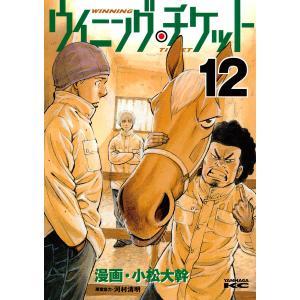 ウイニング・チケット (12) 電子書籍版 / 原作:河村清明 漫画:小松大幹|ebookjapan