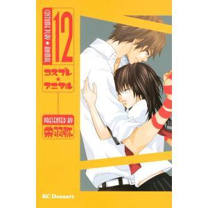 コスプレ☆アニマル (12) 電子書籍版 / 栄羽弥|ebookjapan