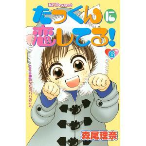 たっくんに恋してる! (6) 電子書籍版 / 森尾理奈|ebookjapan