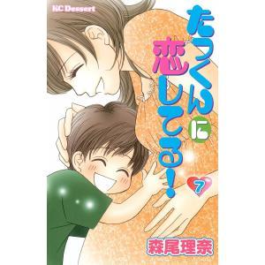 たっくんに恋してる! (7) 電子書籍版 / 森尾理奈|ebookjapan