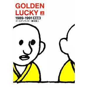 GOLDEN LUCKY 完全版 (上) 電子書籍版 / 榎本俊二|ebookjapan