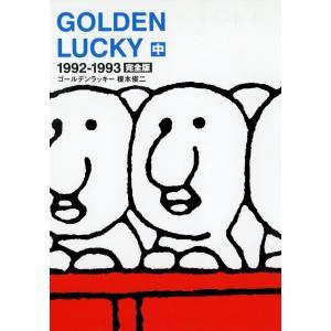 GOLDEN LUCKY 完全版 (中) 電子書籍版 / 榎本俊二|ebookjapan