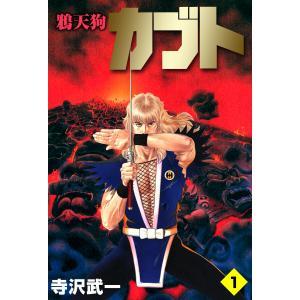 鴉天狗カブト (1) 電子書籍版 / 寺沢武一|ebookjapan