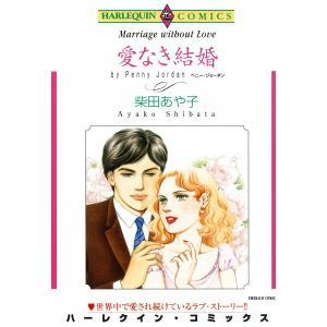 愛なき結婚 電子書籍版 / 柴田あや子 原作:ペニー・ジョーダン|ebookjapan