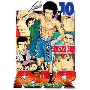 RRR(ロックンロールリッキー) (10) 電子書籍版 / 渡辺潤|ebookjapan