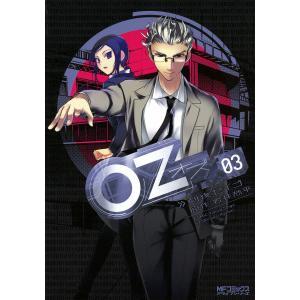 Oz -オズ- (3) 電子書籍版 / 刻夜セイゴ 原作:岩井恭平|ebookjapan