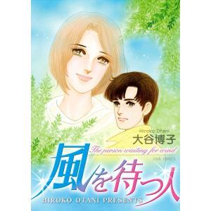 風を待つ人 電子書籍版 / 大谷博子|ebookjapan