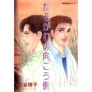 たそがれの向こう側 電子書籍版 / 大谷博子|ebookjapan