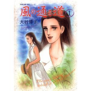 風の通る道 (1) 電子書籍版 / 大谷博子|ebookjapan