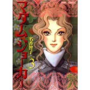 マダム・ジョーカー (3) 電子書籍版 / 名香智子|ebookjapan