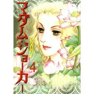 マダム・ジョーカー (4) 電子書籍版 / 名香智子|ebookjapan