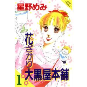 花ざかり大黒屋本舗 (1) 電子書籍版 / 星野めみ|ebookjapan