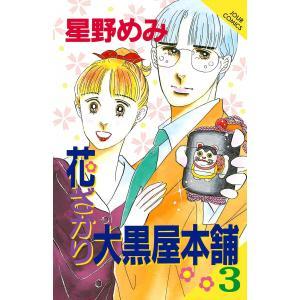 花ざかり大黒屋本舗 (3) 電子書籍版 / 星野めみ|ebookjapan