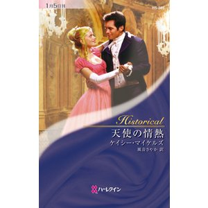 天使の情熱 電子書籍版 / ケイシー・マイケルズ 翻訳:風音さやか|ebookjapan