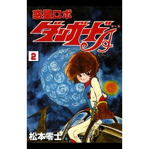 【初回50%OFFクーポン】惑星ロボ ダンガードA (2) 電子書籍版 / 松本零士