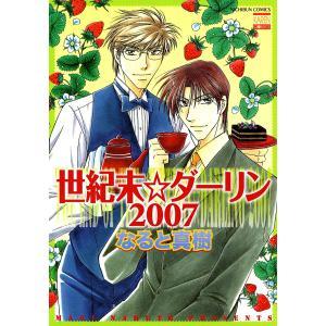 世紀末☆ダーリン2007 電子書籍版 / なると真樹|ebookjapan
