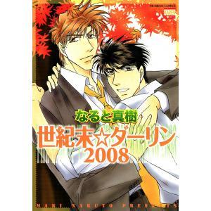 世紀末☆ダーリン2008 電子書籍版 / なると真樹|ebookjapan