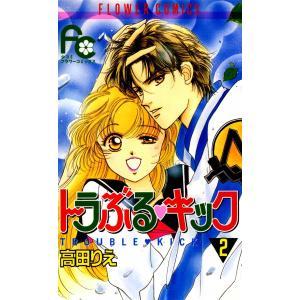 トラぶる・キック (2) 電子書籍版 / 高田りえ|ebookjapan