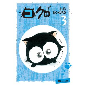 【初回50%OFFクーポン】コクロ (3) 電子書籍版 / 杉作|ebookjapan