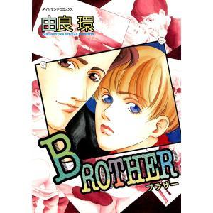 【初回50%OFFクーポン】BROTHER (2) 電子書籍版 / 由良環 ebookjapan