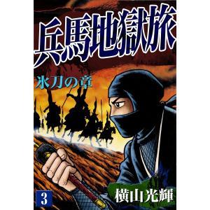 兵馬地獄旅 (3) 氷刀の章 電子書籍版 / 横山光輝|ebookjapan