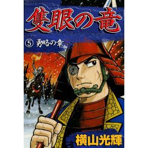 隻眼の竜 (5) 勇略の章 電子書籍版 / 横山光輝|ebookjapan