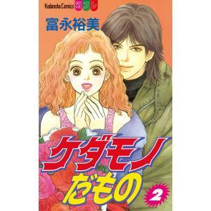 【初回50%OFFクーポン】ケダモノだもの (2) 電子書籍版 / 富永裕美 ebookjapan