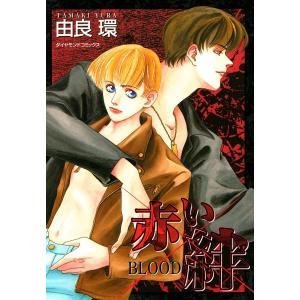 【初回50%OFFクーポン】赤い絆 (1) 電子書籍版 / 由良環 ebookjapan