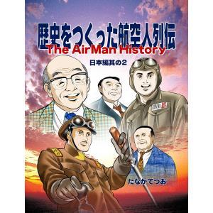 【初回50%OFFクーポン】歴史をつくった航空人列伝 (2) 日本編其の2 電子書籍版 / たなかてつお|ebookjapan