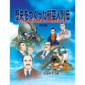 【初回50%OFFクーポン】歴史をつくった航空人列伝 (5) 現代編 電子書籍版 / たなかてつお|ebookjapan