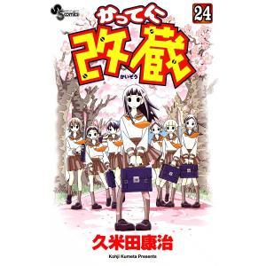 かってに改蔵 (24) 電子書籍版 / 久米田康治|ebookjapan