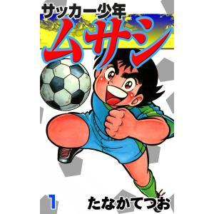 【初回50%OFFクーポン】サッカー少年ムサシ (1) 電子書籍版 / たなかてつお|ebookjapan