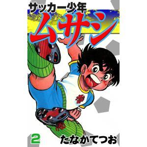 【初回50%OFFクーポン】サッカー少年ムサシ (2) 電子書籍版 / たなかてつお|ebookjapan