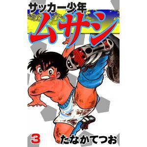 【初回50%OFFクーポン】サッカー少年ムサシ (3) 電子書籍版 / たなかてつお|ebookjapan