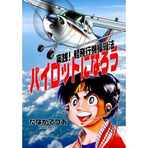 【初回50%OFFクーポン】実践! 軽飛行機操縦法 パイロットになろう 電子書籍版 / たなかてつお|ebookjapan