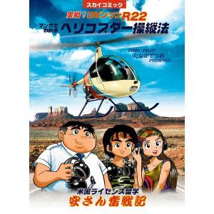 【初回50%OFFクーポン】マンガでわかる ヘリコプター操縦法 電子書籍版 / たなかてつお|ebookjapan