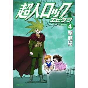 超人ロック エピタフ (4) 電子書籍版 / 聖悠紀 ebookjapan