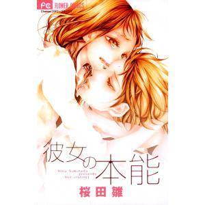 彼女の本能 電子書籍版 / 桜田雛 ebookjapan