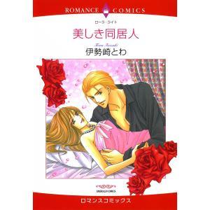 美しき同居人 電子書籍版 / 伊勢崎とわ 原作:ローラ・ライト ebookjapan