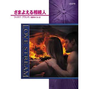 さまよえる相続人 電子書籍版 / フィオナ・ブランド 翻訳:島野めぐみ|ebookjapan