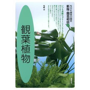 【初回50%OFFクーポン】NHK趣味の園芸 新版・園芸相談6 観葉植物 電子書籍版 / 尾崎章|ebookjapan