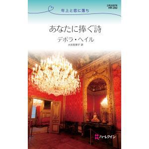 【初回50%OFFクーポン】あなたに捧ぐ詩 電子書籍版 / デボラ・ヘイル 翻訳:大谷真理子 ebookjapan
