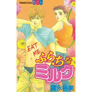 【初回50%OFFクーポン】ふらちなミルク (1) 電子書籍版 / 富永裕美 ebookjapan