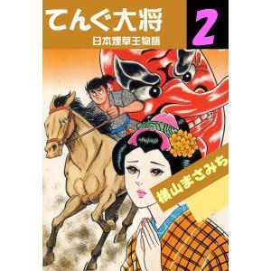 てんぐ大将 (2) 電子書籍版 / 横山まさみち|ebookjapan