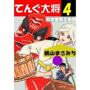 てんぐ大将 (4) 電子書籍版 / 横山まさみち|ebookjapan