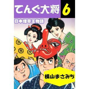 てんぐ大将 (6) 電子書籍版 / 横山まさみち|ebookjapan