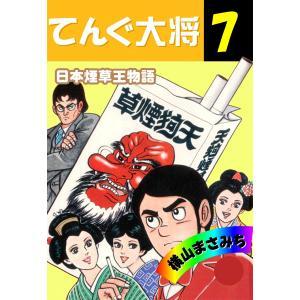 てんぐ大将 (7) 電子書籍版 / 横山まさみち|ebookjapan
