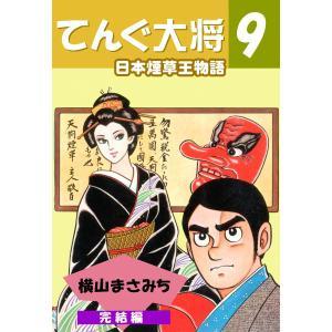 てんぐ大将 (9) 電子書籍版 / 横山まさみち|ebookjapan