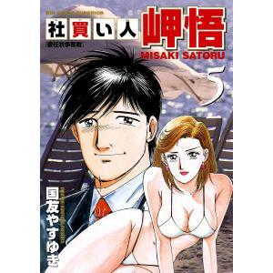 社買い人 岬悟 (5) 電子書籍版 / 国友やすゆき|ebookjapan